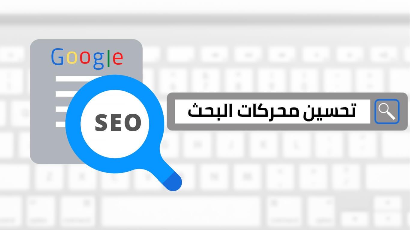 Image result for خدمات مقالات تحسين محركات البحث لمواقع الإلكترونية باللغة العربية