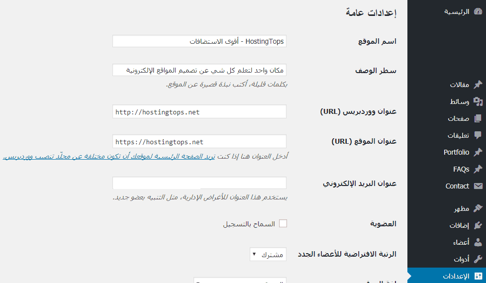 تغيير موقع دخول ووردبريس لـ SSL