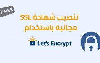 تنصيب شهادة ssl (1)