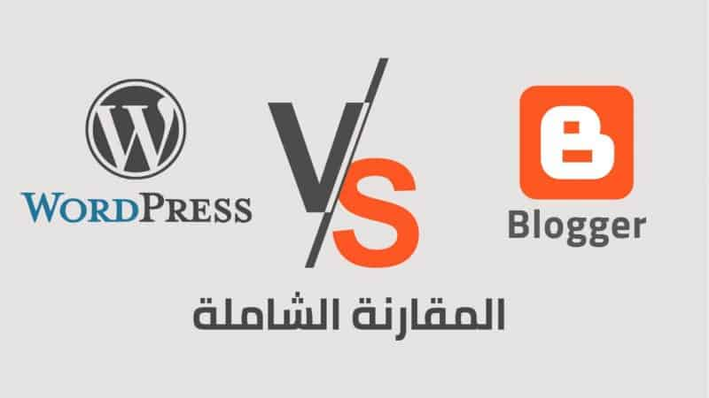ووردبريس VS بلوجرز