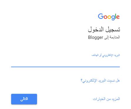 إنشاء مدونة إلكترونية - شاشة تسجيل الدخول