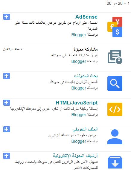 إنشاء مدونة إلكترونية -خيارات إضافة أداة لأجزاء المدونة
