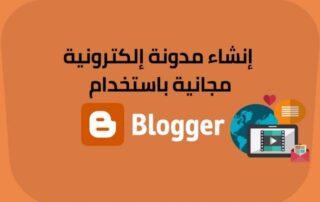 انشاء مدونة بلوجرز