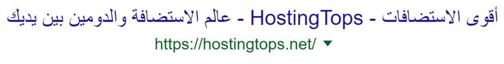 اسم نطاق موقع hostingtops